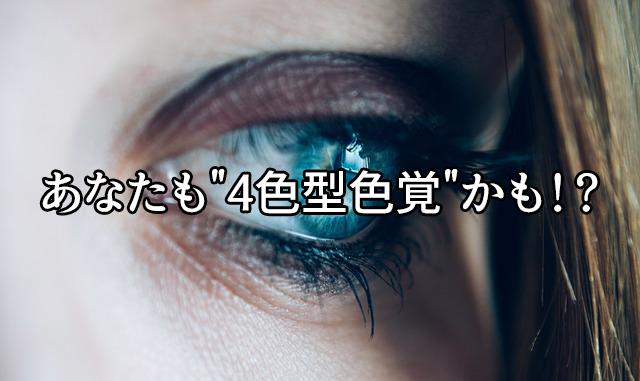 4色型色覚